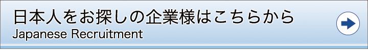 ベトナム 求人 日本人 企業