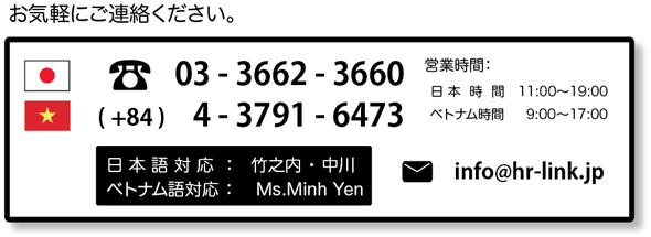 HR-Linkお問い合わせ ベトナム