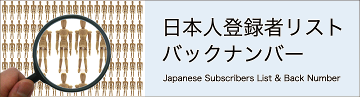 日本人登録リスト・バックナンバー・ベトナム転職・求人